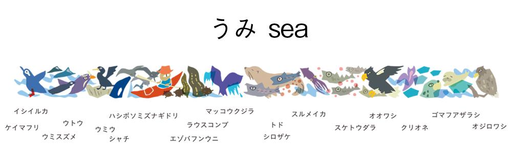 うみsea