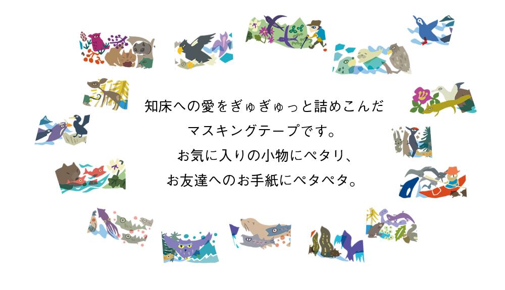 北海道マスキングテープ